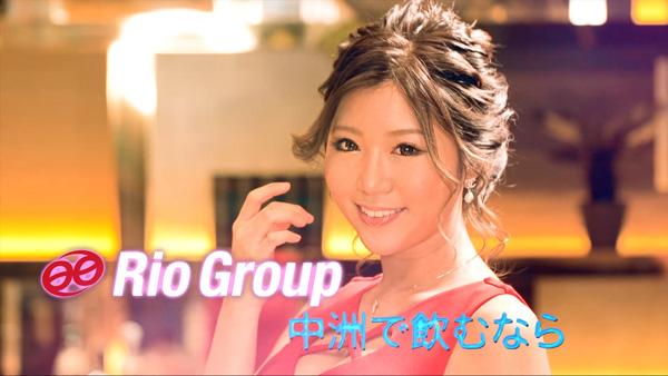リオグループコマーシャル20190127