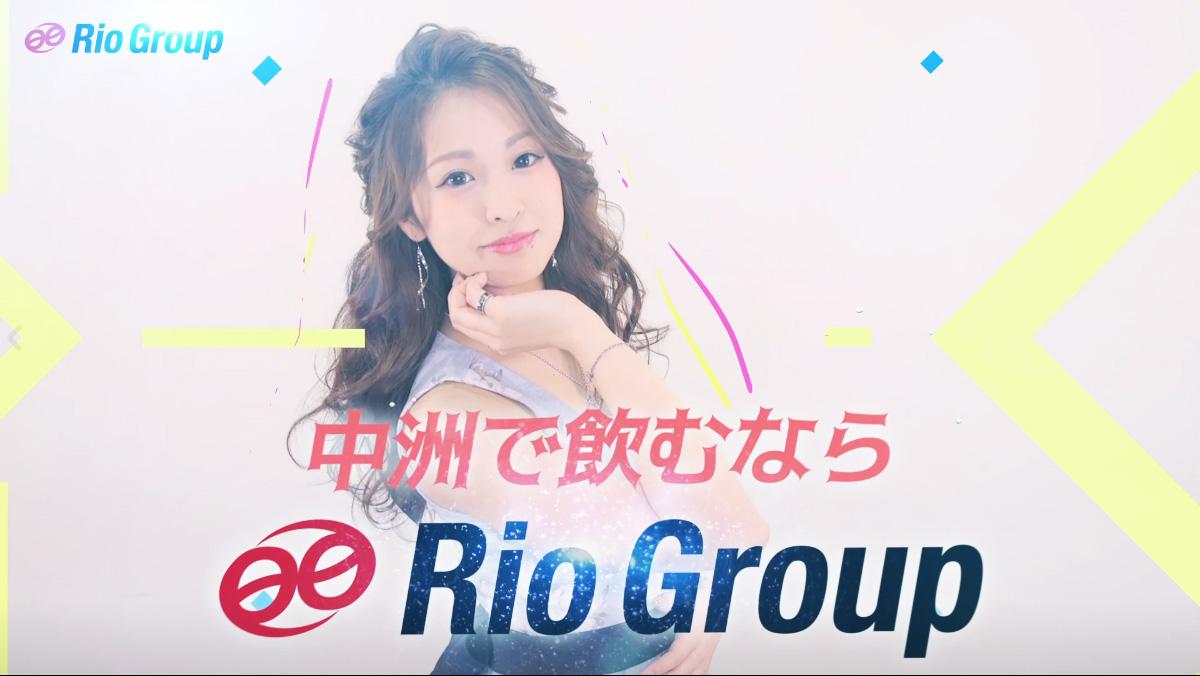 リオグループコマーシャル20191202