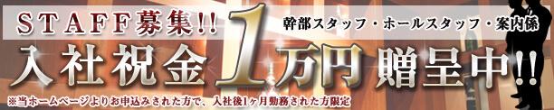 入社祝い金1万円贈呈中