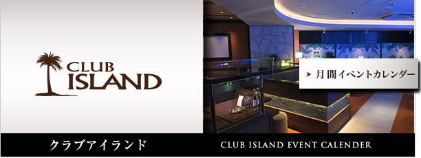 クラブアイランド 月間イベントカレンダー