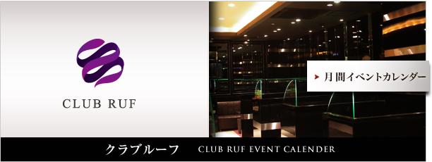 クラブルーフ 月間イベントカレンダー