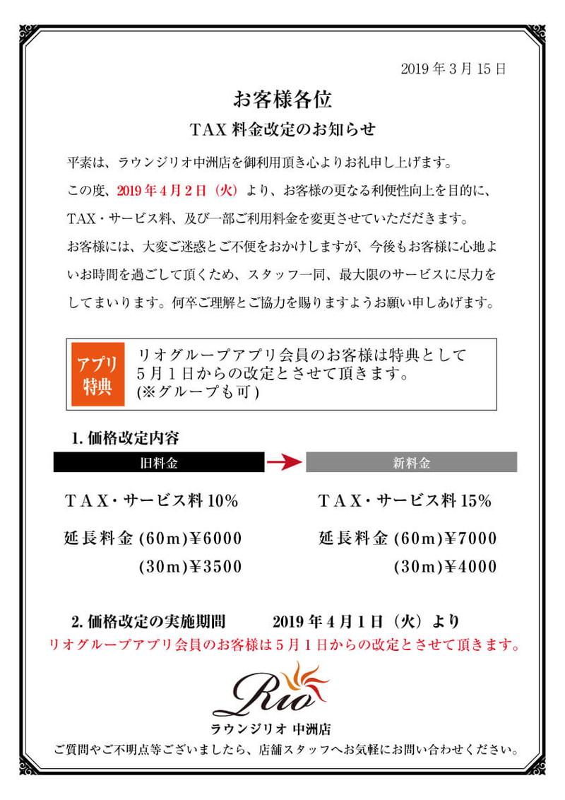 TAX料金改正のお知らせ