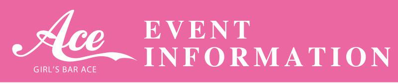 ガールズバーエース 月間イベントカレンダー