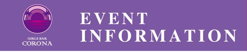 ガールズバーコロナ 月間イベントカレンダー