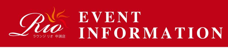 ラウンジリオ 月間イベントカレンダー