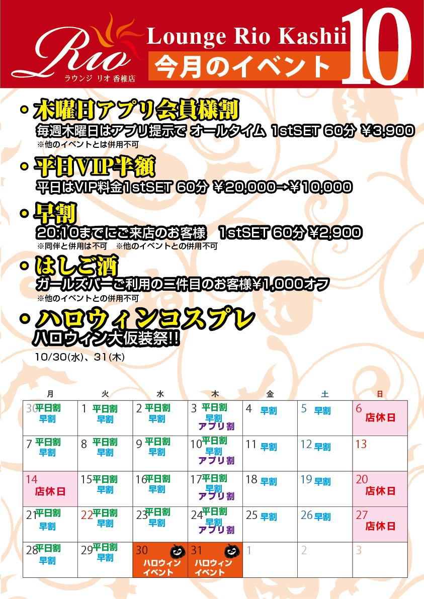 ラウンジリオ香椎イベントカレンダー