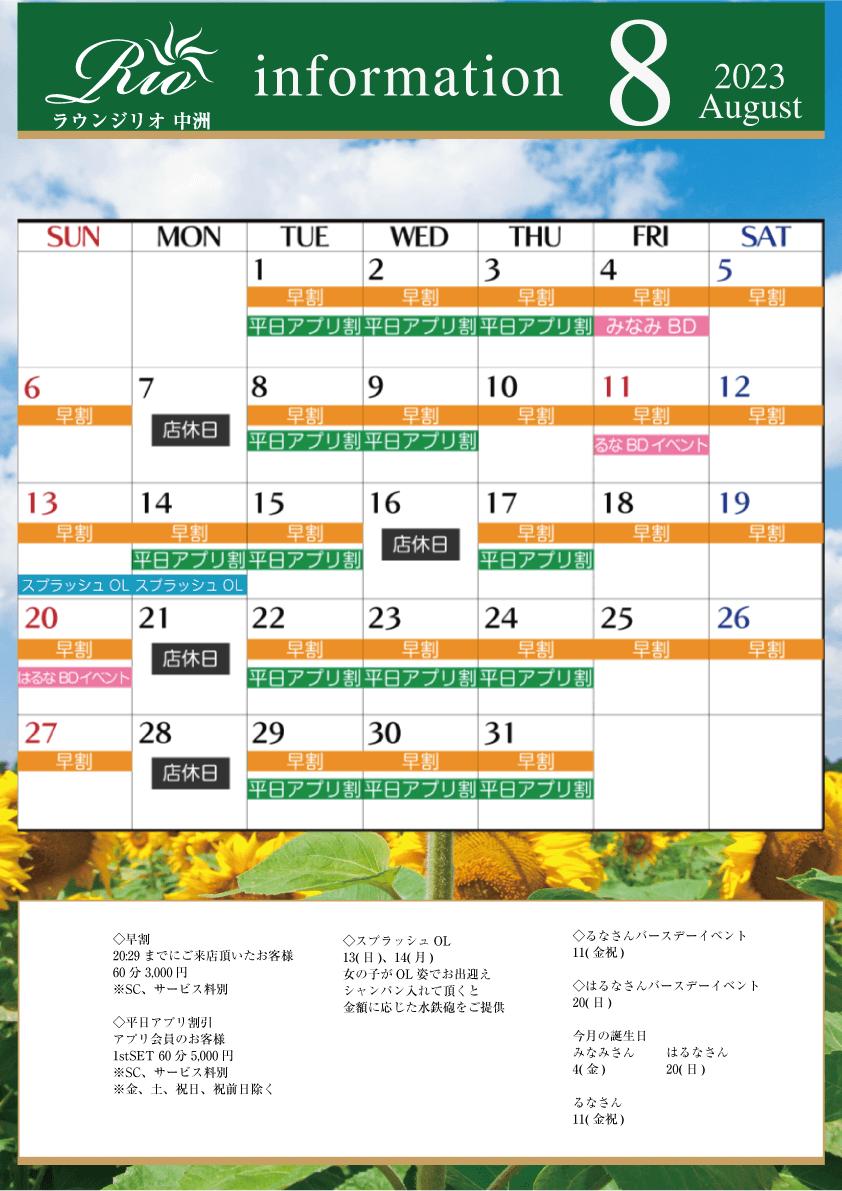 ラウンジリオ中洲イベントカレンダー