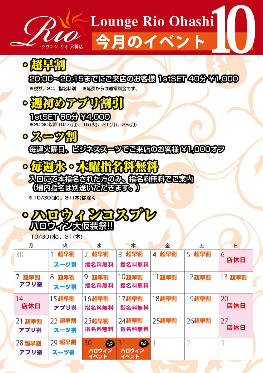 ラウンジリオ大橋イベントカレンダー