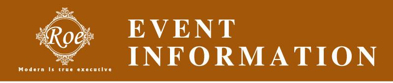 ロエ 月間イベントカレンダー