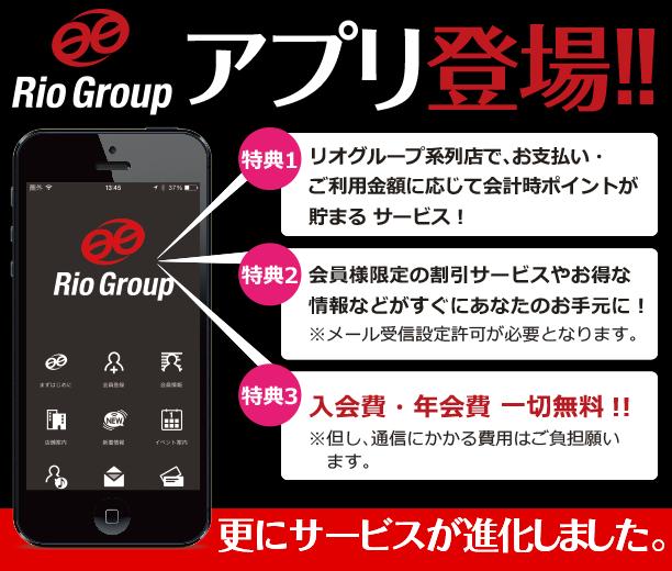 リオグループの系列店 お得アプリ