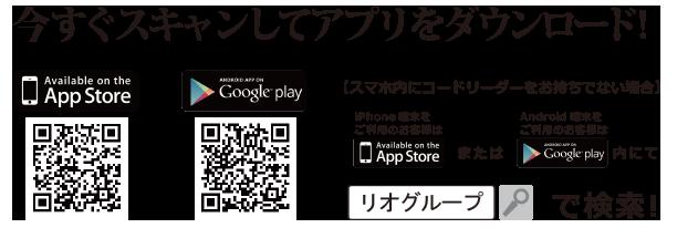 リオグループの系列店 お得アプリ2