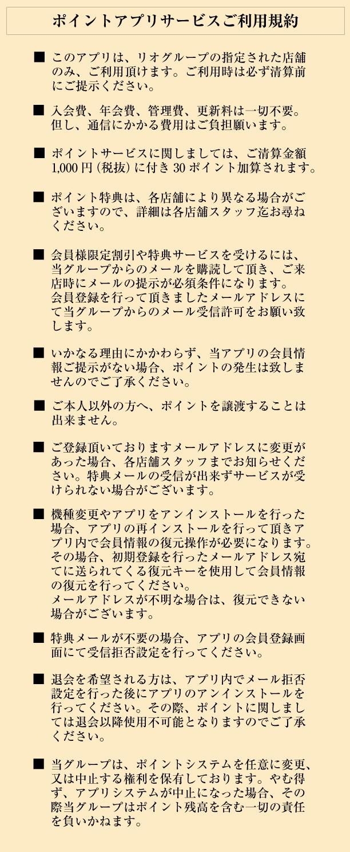 ポイントアプリ利用規約