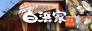 浜焼き白浜家|福岡県糸島市芥屋|海鮮バーベキュー・牡蠣