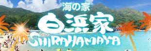 海の家白浜家|芥屋海水浴場|福岡県糸島市芥屋