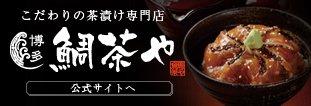 中洲・博多 美味しい鯛茶や