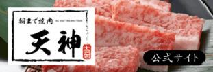 朝まで焼肉 天神【公式】 | 国産和牛専門店 24時間営業