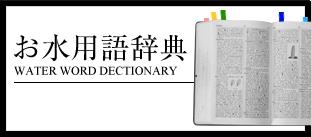 お水用語辞典