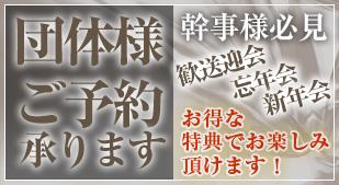 中洲キャバクラ リオグループ団体予約