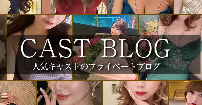 中洲キャバクラ リオグループ女性ブログ