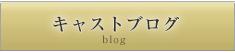 キャストブログ